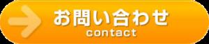 button07_toiawase_01