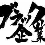 Myjitsu_014579_e8a9_1